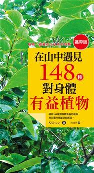 在山中遇見148種對身體有益植物