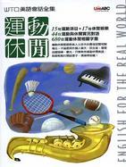 運動休閒(朗讀CD版)