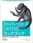 JavaScript & DHTMLクックブック―Webエキスパート必携テクニック集
