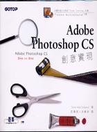 Adobe PhotoShop CS 創意實現