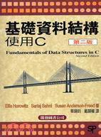 基礎資料結構使用C