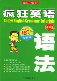 疯狂英语语法