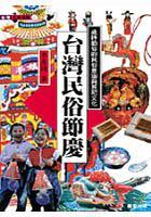 台灣民俗節慶