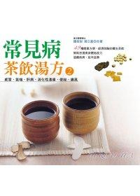 常見病茶飲湯方 2