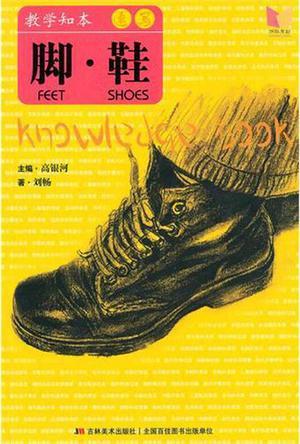 教學知本:速寫 脚、鞋