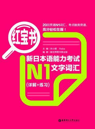 红宝书·新日本语能力考试N1文字词汇