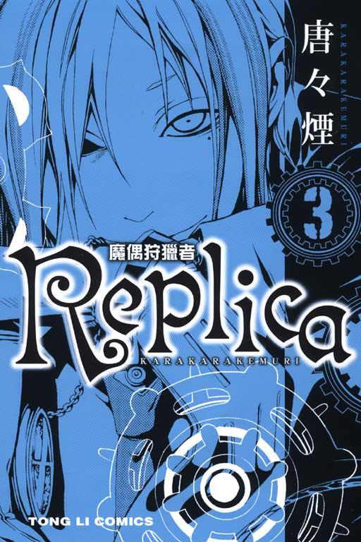 Replic~魔偶狩獵者~3