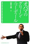 オバマのグリーン・ニューディール