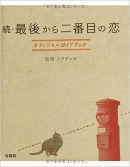 続・最後から二番目の恋 オフィシャルガイドブック