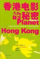 香港電影的秘密