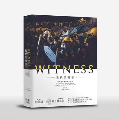 WITNESS 我們的價值
