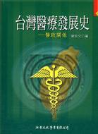 台灣醫療發展史