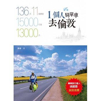 一個人騎單車去倫敦