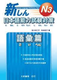 新日本語能力試驗對策N3語彙篇