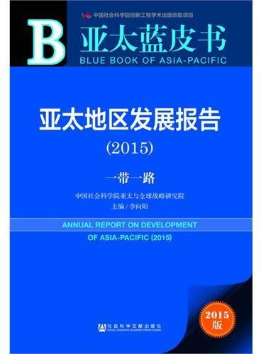 亚太地区发展报告(2015)