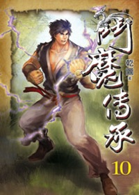 鬥魔傳承 10