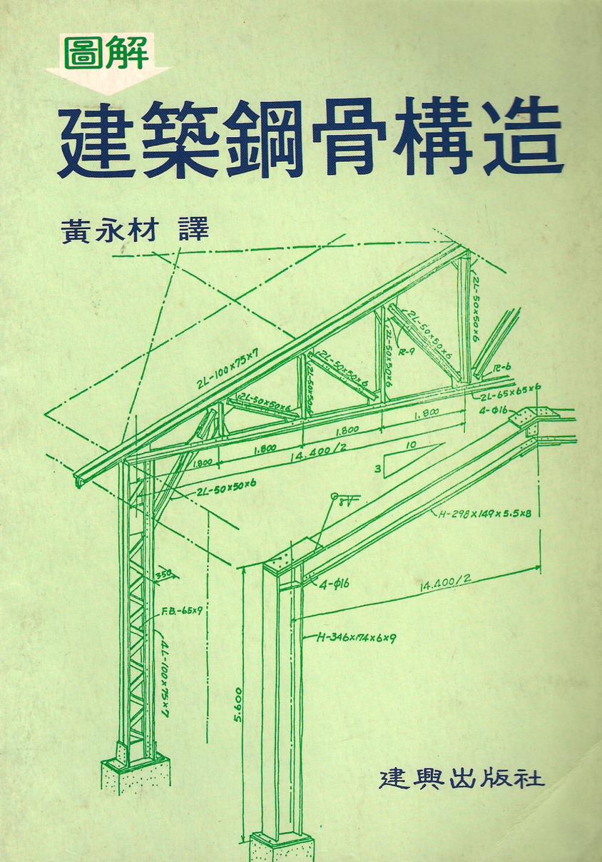 圖解建築鋼骨構造