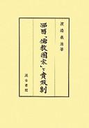 西晉「儒教国家」と貴族制
