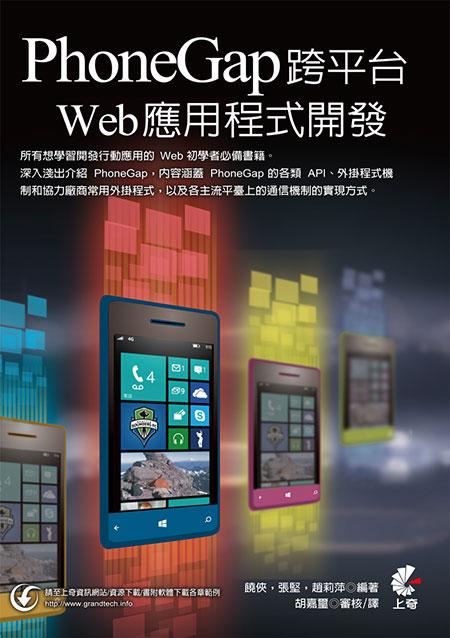 PhoneGap 跨平臺 Web 應用程式開發
