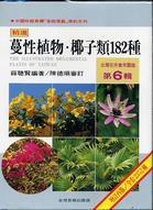 台灣花卉實用圖鑑6