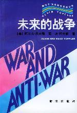 未来的战争