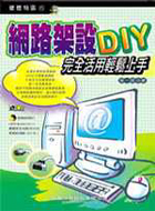 Wang lu jia she DIY