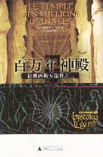 百万年神殿・拉美西斯五部曲之二
