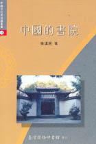 中國的書院