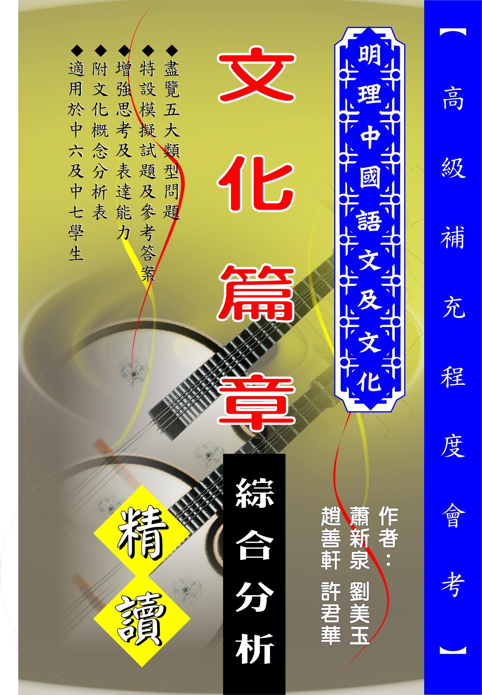 明理中國語文及文化