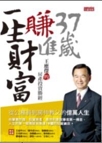 37歲賺進一生財富:房仲教父王應傑的房產投