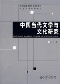 中国当代文学与文化研究