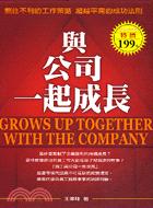 與公司一起成長