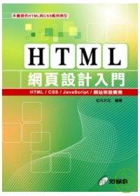 HTML網頁設計入�...