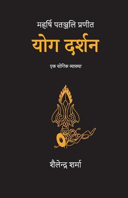 Yoga Darshan