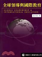 全球領導與國際教育