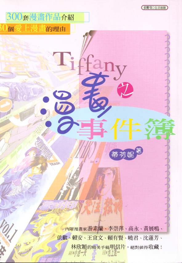 Tiffany之漫晝事件簿