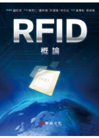 RFID概論