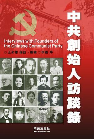 中共創始人訪談錄