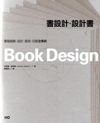 書設計.設計書
