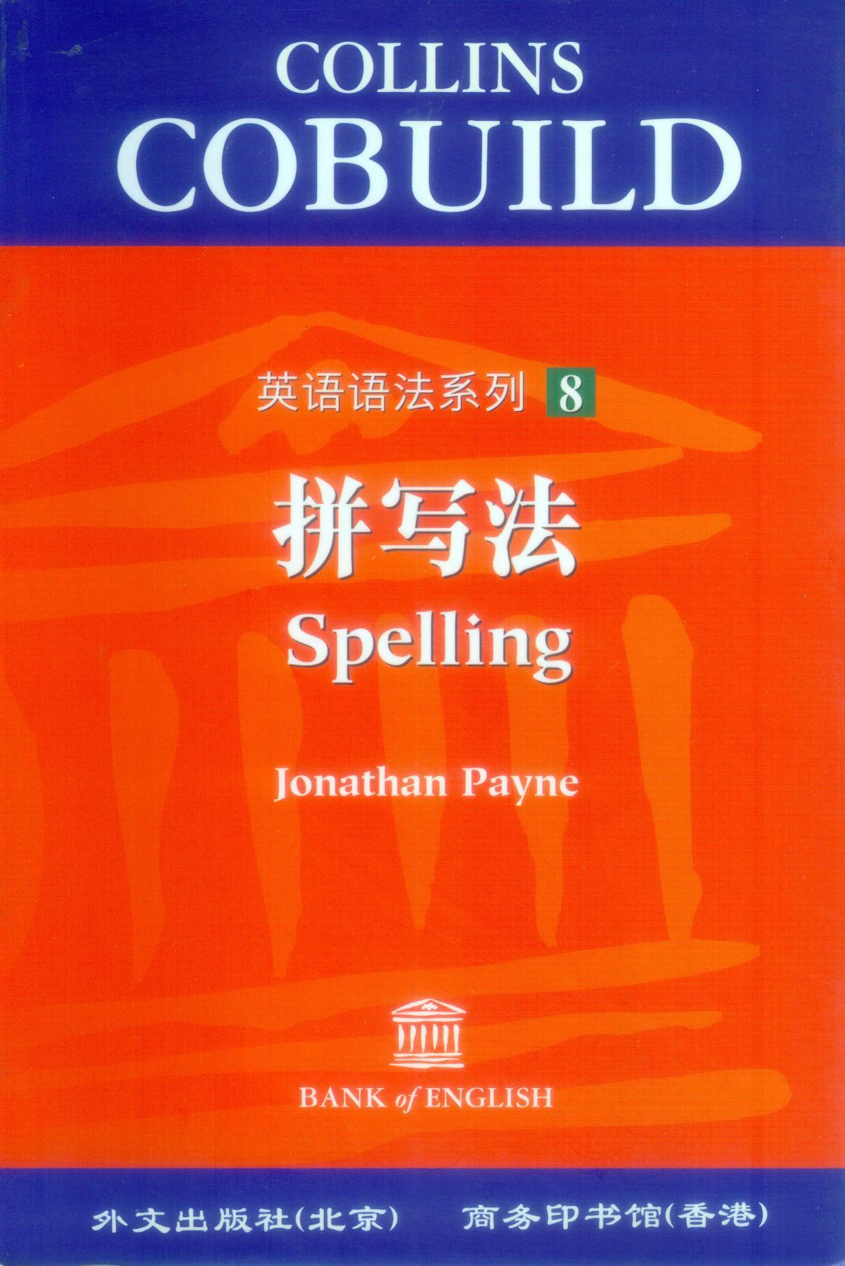 英语语法系列