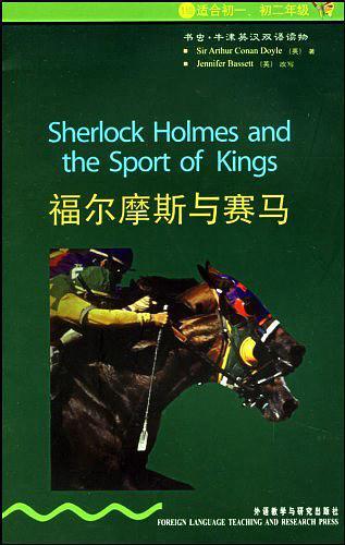 福尔摩斯与赛马