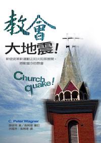 教會大地震