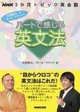 ハートで感じる英文法―NHK3か月トピック英会話