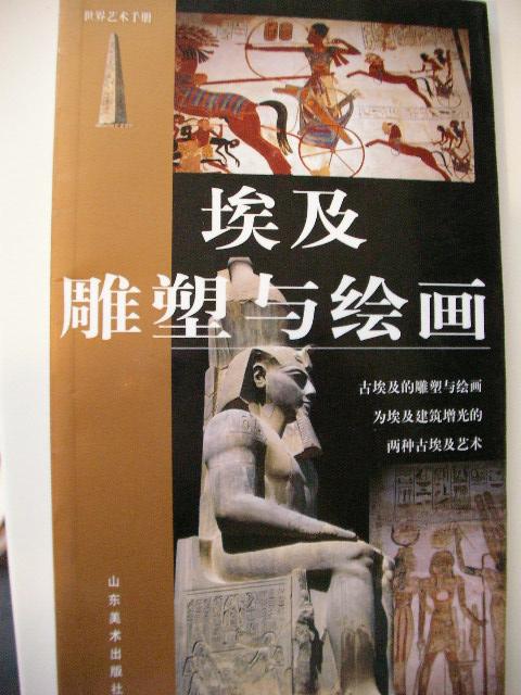 埃及雕塑与绘画