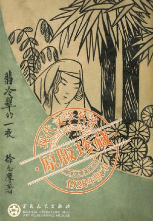 翡冷翠的一夜(1928年版本)