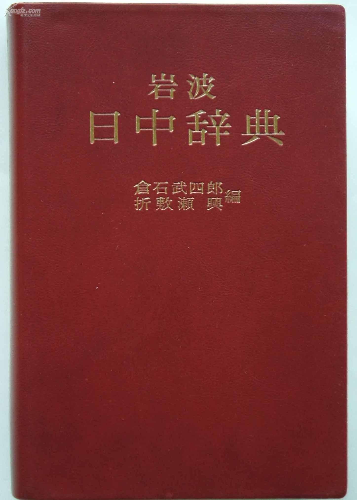岩波日中辞典