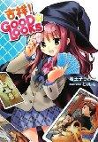 吉祥GOOD☆LOOKS