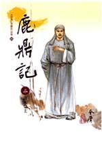 鹿鼎記(2)大字版64