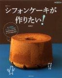 シフォンケーキが作りたい!