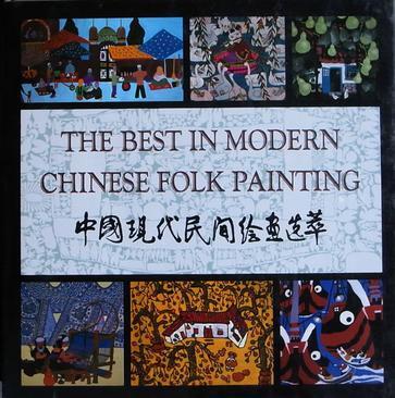 中国现代民间绘画选萃